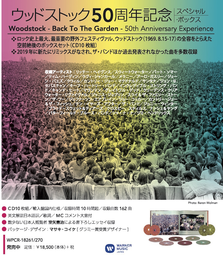 AD_woodstock_CDbox_文藝.jpg